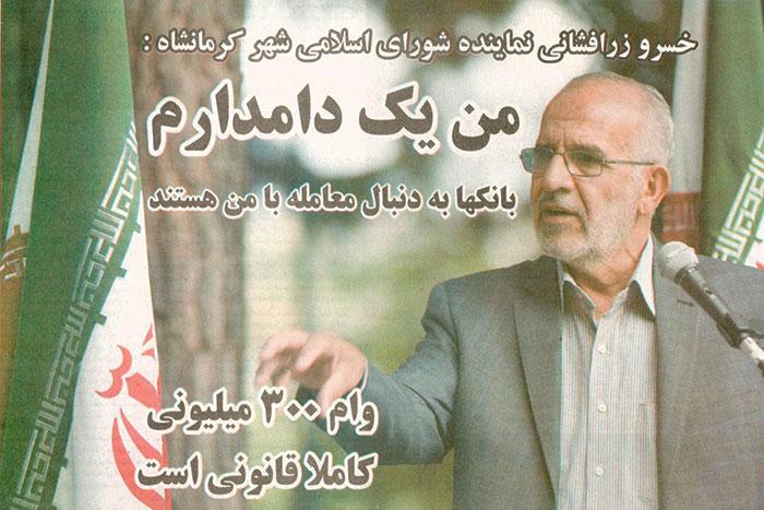 12 001 نقد و بررسی نشریات کرمانشاه  هفته سوم مرداد