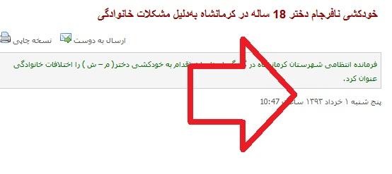 145 نگاهی به ابعاد انتشار خبر خودکشی یک دختر کرمانشاهی در شبکه های اجتماعی/تصاویر