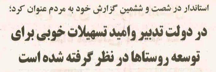 avay kermanshah 001 نقد و بررسی نشریات کرمانشاه  هفته سوم مرداد
