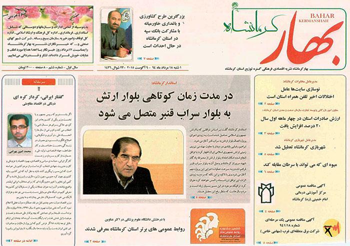bahar kermanshah 001 نقد و بررسی نشریات کرمانشاه  هفته سوم مرداد