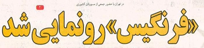 bakhtar 001 5 نقد و بررسی نشریات کرمانشاه  هفته سوم مرداد