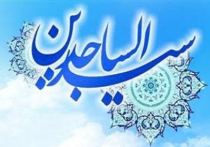حدیث روز/ دعای امام سجاد(ع) در طلب حاجت از خدای متعال