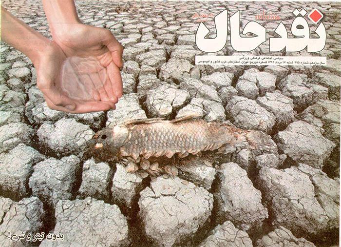 naghdehal 001 0 نقد و بررسی نشریات کرمانشاه  هفته سوم مرداد