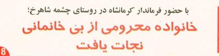 poyan gharb 001 نقد و بررسی نشریات کرمانشاه  هفته سوم مرداد