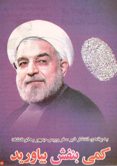 seday azadi 001 نقد و بررسی نشریات کرمانشاه  هفته سوم مرداد