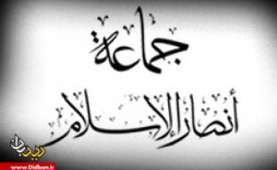 جریان شناسی گروهک تروریستی انصارالاسلام