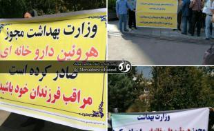 تداوم اعتراض پزشکان درمانگر اعتیاد به توزیع داروی هرویین توسط دولت