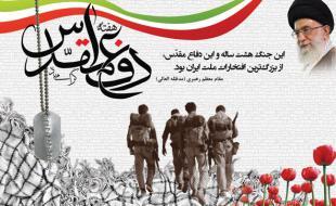 دفاع مقدس انقلاب اسلامی را در برابر دشمنان بیمه کرد