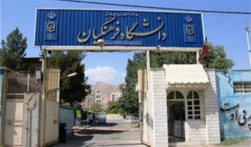 جزئیات استخدام دانشجو معلمان ورودی ۹۹