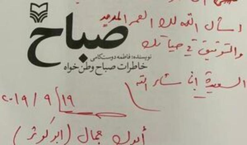 مهمان ویژه خانه «ابومهدی المهندس» که بود؟ + عکس