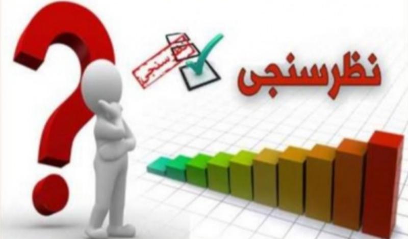 نتیجه قابل تامل نظرسنجی با موضوع انتخابات ریاست جمهوری 1400