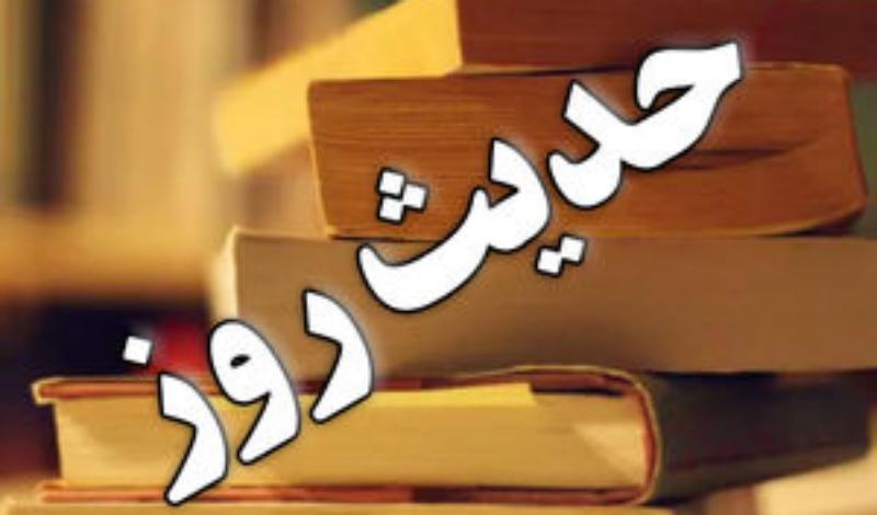 حدیث روز/ راه فرونشاندن خشم پروردگار در توصیه پیامبر(ص)