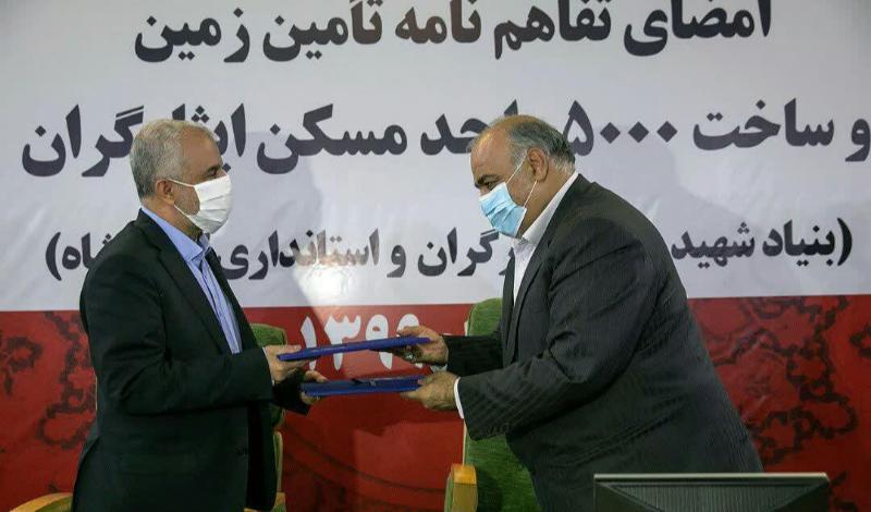 امضای تفاهم نامه ساخت ۵۰۰۰ واحد مسکن ایثارگران در کرمانشاه