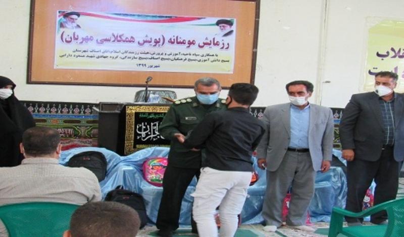 برگزاری رزمایش مومنانه پویش همکلاسی مهربان/ توزیع بسته های آموزشی میان دانش آموزان
