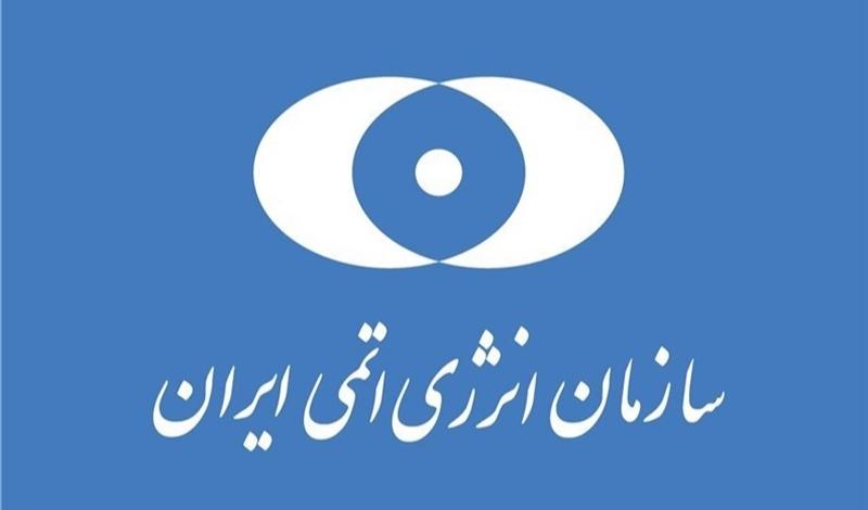 پاسخ سازمان انرژی اتمی به ادعای وزیر امور خارجه آمریکا درباره برنامه هستهای ایران