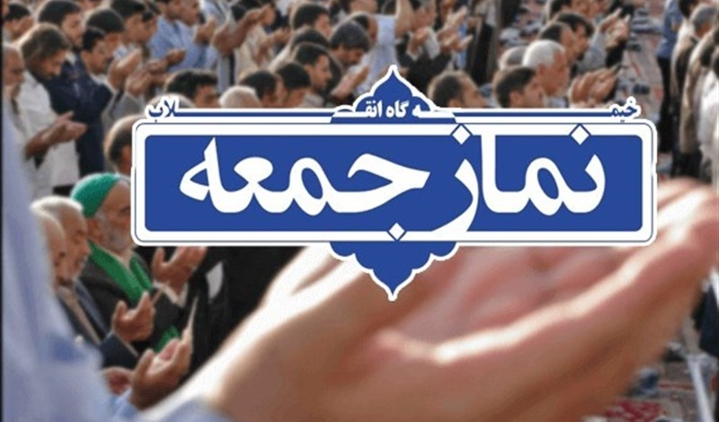 نماز جمعه این هفته در هیچکدام از شهرستانهای استان کرمانشاه برگزار نمی شود