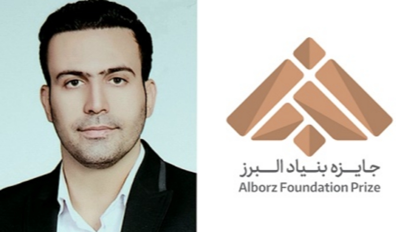 دانشجوی دانشگاه رازی جایزه ملی بنیاد البرز را کسب کرد